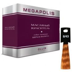 Оллин/Ollin MEGAPOLIS 8/43 светло-русый медно-золотистый 3х50мл Безаммиачный масляный краситель для волос OLLIN PROFESSIONAL
