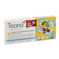 Сыворотка нормализующая жирность кожи, 2 мл*10 шт. (Teana)