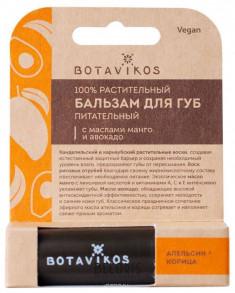 Бальзам для губ Botavikos BOTANIKA