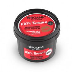 Organic Shop, Скраб для тела «100% Богиня», 100 мл