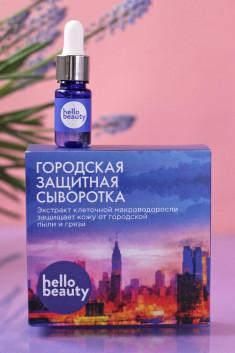 Hello beauty Городская защитная сыворотка с экстрактом клеточной макроводоросли 10 мл