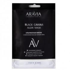 Альгинатная маска с аминокомплексом черной икры, 30 г (Aravia Laboratories)